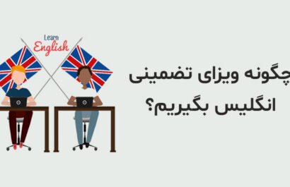 ویزای تضمینی انگلیس